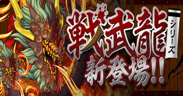 【パズドラ】火の戦武龍(超地獄級)ノーコン攻略と安定周回|ゴウラ