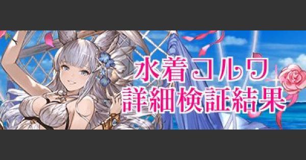 【グラブル】水着コルワ検証/すんどめ侍コラム【グランブルーファンタジー】