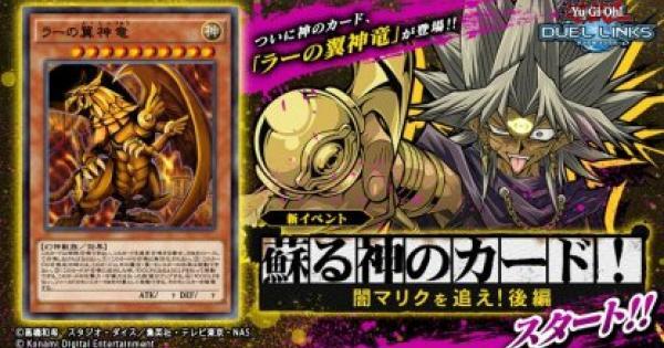 【遊戯王デュエルリンクス】闇マリクのイベント攻略!蘇る神のカード