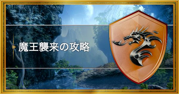 【スママジ】イベント「魔王襲来【ハード】」の攻略|アモン【スマッシュ&マジック】
