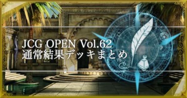 【シャドバ】JCG OPEN2 Vol.62通常大会の結果まとめ【シャドウバース】
