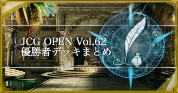 【シャドバ】 JCG OPEN2 Vol.62通常大会の優勝者デッキ紹介【シャドウバース】