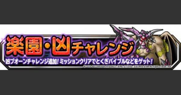 【DQMSL】「凶ブオーンチャレンジ レベル3」ドラゴン縛り攻略!