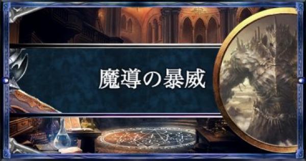 【シャドバ】魔導の暴威/ウィッチの構築済みデッキを紹介【シャドウバース】