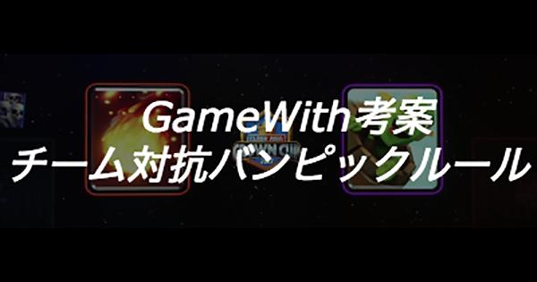 【クラロワ】GameWith考案!チーム対抗バンピックルール!【クラッシュロワイヤル】