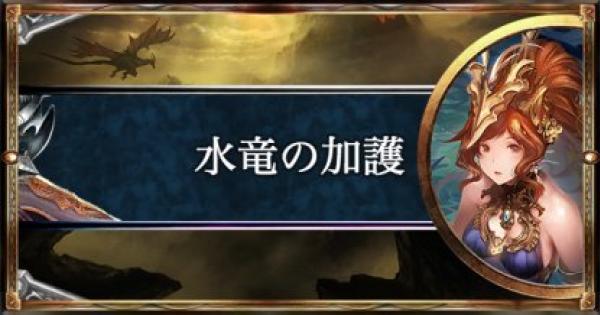 【シャドバ】水竜の加護/ドラゴンの構築済みデッキを紹介【シャドウバース】