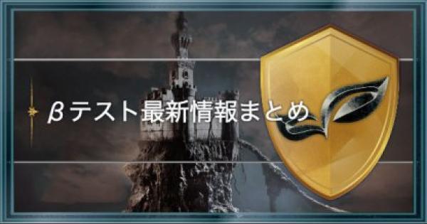 【ロストオーダー】ベータテスト最新情報 | クローズドβテスト【ロスオダ】