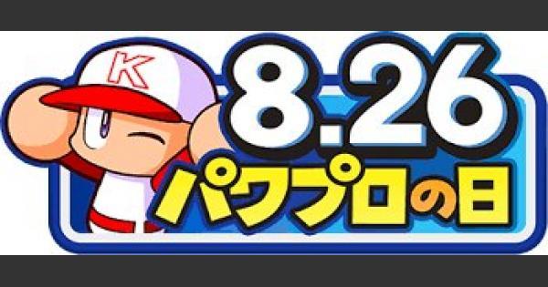 【パワサカ】パワプロの日(826)キャンペーン予想【パワフルサッカー】