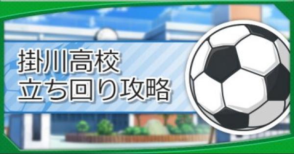 【パワサカ】掛川高校(通常ルート)の立ち回り攻略【パワフルサッカー】