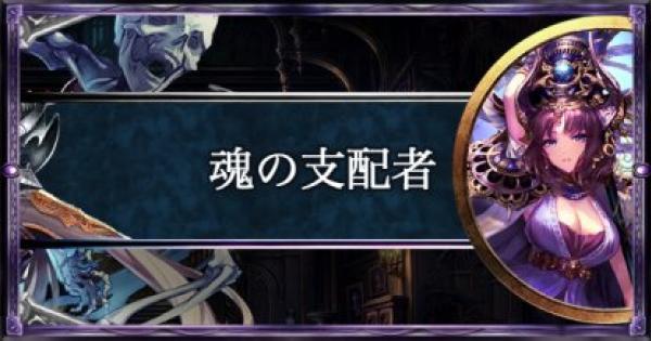 【シャドバ】魂の支配者/ネクロマンサーの構築済みデッキ【シャドウバース】
