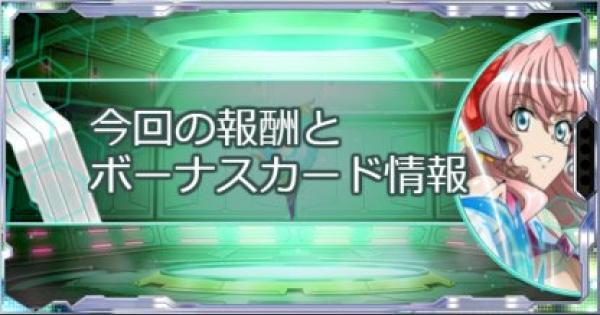 【シンフォギアXD】「復刻」ヴァルキリーズ・サマー報酬&概要まとめ