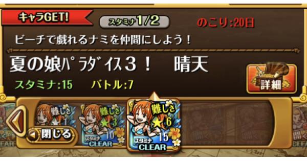 【トレクル】夏の娘パラダイス3!ナミ攻略|マスター【ワンピース トレジャークルーズ】