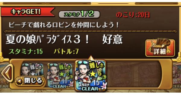 【トレクル】夏の娘パラダイス3!ロビン攻略|マスター【ワンピース トレジャークルーズ】
