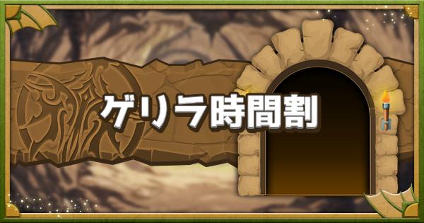 【パズドラ】ゲリラ時間割【2/15】と最速攻略パーティ