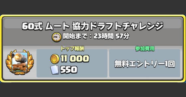 【クラロワ】60式ムート協力ドラフトチャレンジ攻略!【クラッシュロワイヤル】