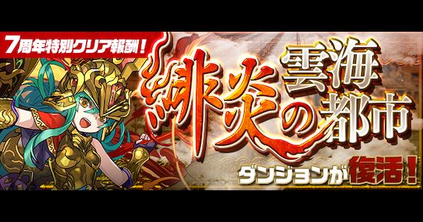 【パズドラ】緋炎の雲海都市(五階/神強化)の攻略パーティ