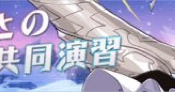 【崩壊3rd】テレサ・原初(学園長出撃!)の攻略と報酬