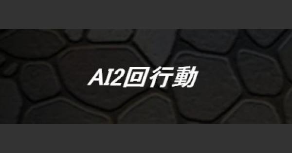 【DQMSL】「AI2回行動」の効果とモンスター