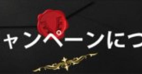 【崩壊3rd】招待キャンペーン実施中!チケットや水晶をゲットしよう!
