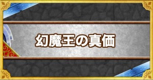 【DQMSL】「幻魔王の真価」の効果とモンスター
