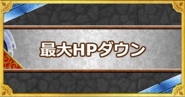 【DQMSL】「最大HPダウン」の効果とモンスター