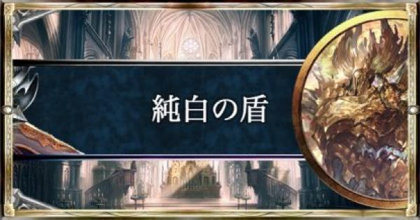 【シャドバ】純白の盾/ビショップの構築済みデッキの紹介【シャドウバース】