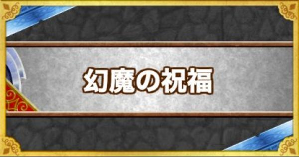 【DQMSL】「幻魔の祝福」の効果とモンスター