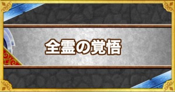 【DQMSL】「全霊の覚悟」の効果とモンスター