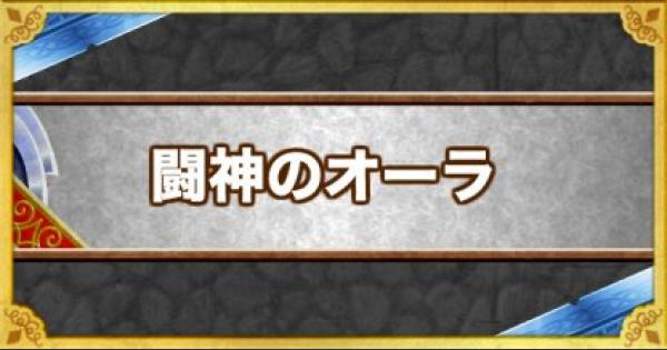 【DQMSL】「闘神のオーラ」の効果とモンスター