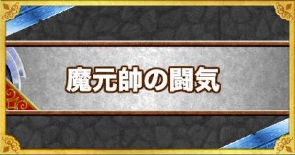 【DQMSL】「魔元帥の闘気」の効果とモンスター