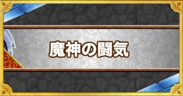 【DQMSL】「魔神の闘気」の効果とモンスター