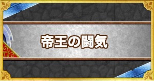 【DQMSL】「帝王の闘気」の効果とモンスター