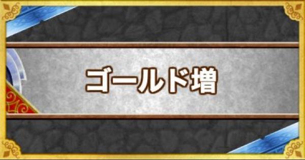 【DQMSL】「ゴールド増」の効果とモンスター