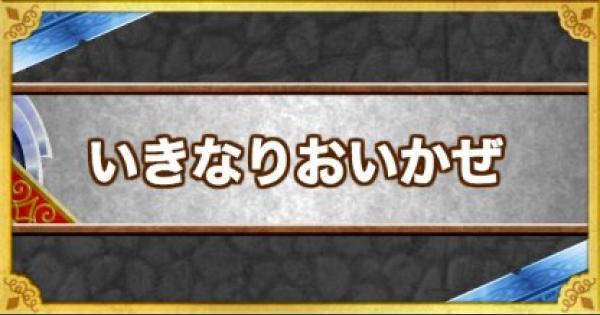 【DQMSL】「いきなりおいかぜ」の効果とモンスター