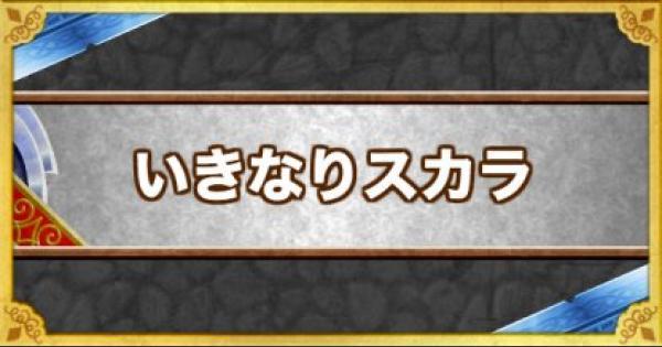【DQMSL】「いきなりスカラ」の効果とモンスター
