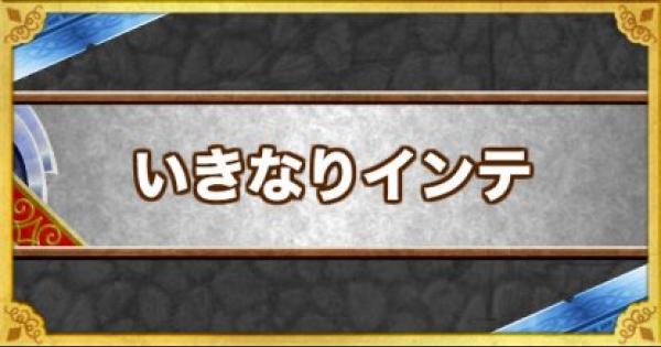 【DQMSL】「いきなりインテ」の効果とモンスター