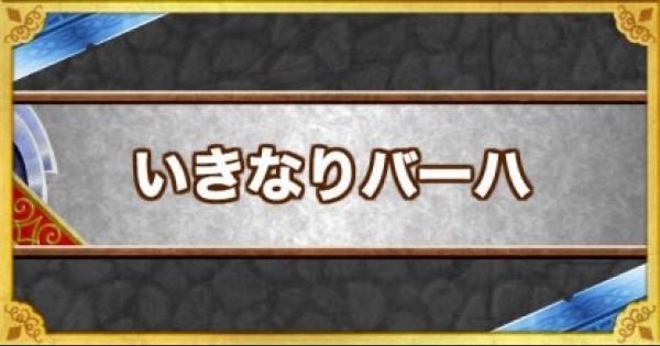 【DQMSL】「いきなりバーハ」の効果とモンスター