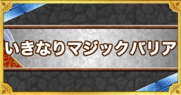 【DQMSL】「いきなりマジックバリア」の効果とモンスター