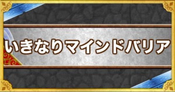 【DQMSL】「いきなりマインドバリア」の効果とモンスター