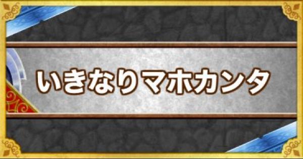 【DQMSL】「いきなりマホカンタ」の効果とモンスター