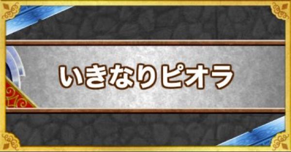 【DQMSL】「いきなりピオラ」の効果とモンスター
