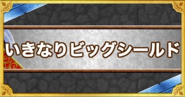 【DQMSL】「いきなりビッグシールド」の効果とモンスター