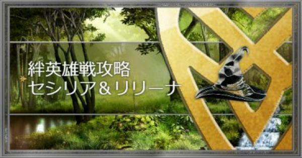 【FEH】絆英雄戦(セシリア&リリーナ)攻略とおすすめパーティ【FEヒーローズ】