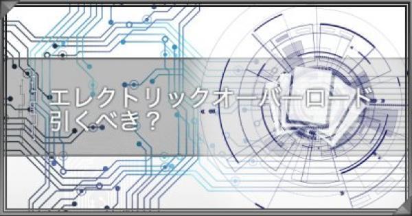 【遊戯王デュエルリンクス】エレクトリックオーバーロードは引くべき?分かりやすく解説!