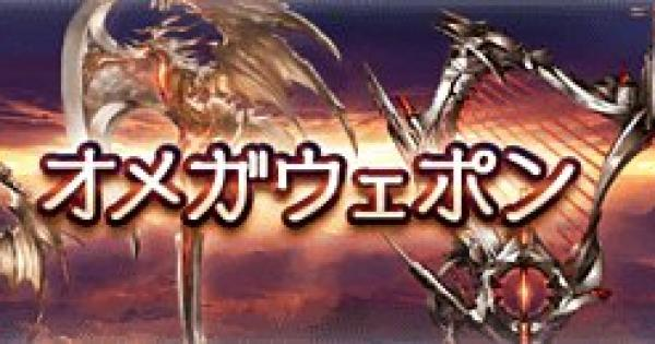 【グラブル】『オメガウェポン/無垢なる竜の武器』性能/追加スキル一覧【グランブルーファンタジー】