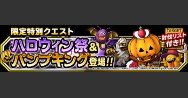 【DQMSL】ハロウィン祭 上級(パンプキング討伐) 攻略!