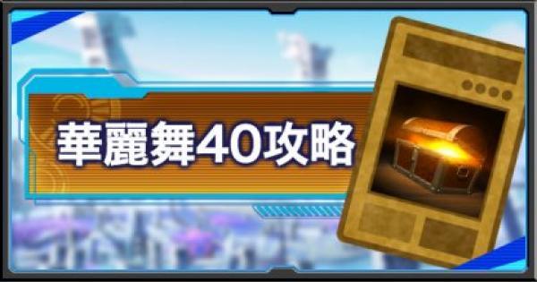【遊戯王デュエルリンクス】華麗なる孔雀舞40の周回攻略|おすすめデッキも紹介