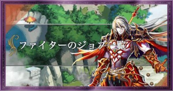 【黒騎士と白の魔王】ファイターのおすすめジョブ(職業)と特徴