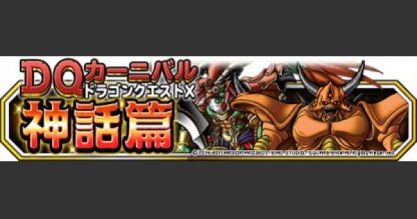 【DQMSL】「闇に眠りし王 超級」攻略!真・災厄の王出現方法&倒し方!