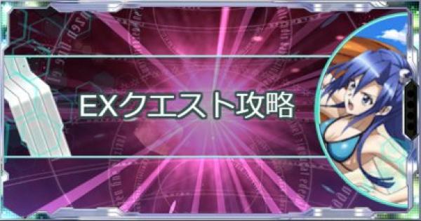 【シンフォギアXD】「復刻」ヴァルキリーズ・サマーEXクエスト攻略